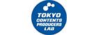 東京コンテンツプロデューサーズ・ラボ