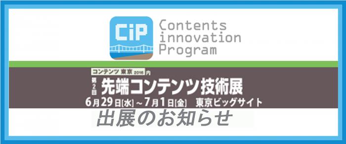 CiP_contentstokyobanner-700x291