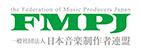 一般社団法人日本音楽制作者連盟