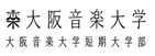 学校法人大阪音楽大学